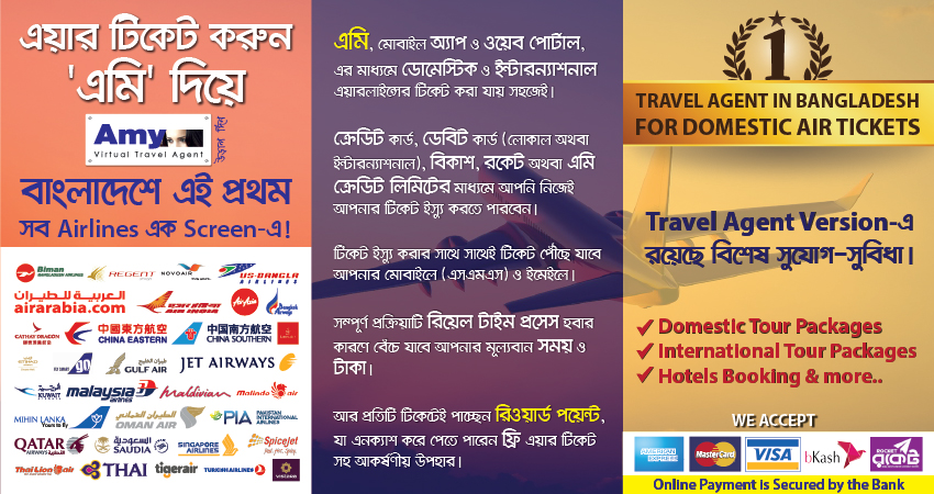 Online Travel Agent of Bangladesh for Cheap Air Ticket | Amy