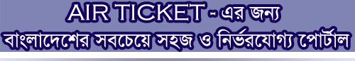 Domestic Cheap Air Ticket Booking Online, Chittagong, Dhaka, Bangladesh